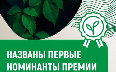 Приветствуем первых номинантов премии «ЭКОТЕХ-ЛИДЕР 2021»