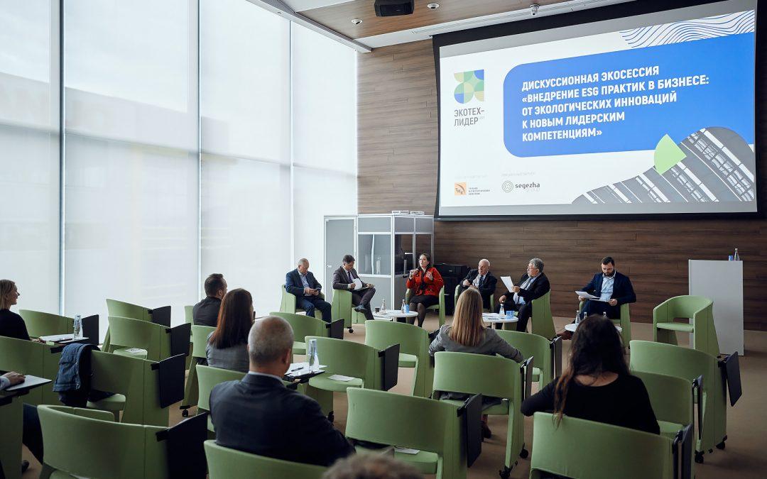 Эксперты обсудили внедрение передовых ESG-практик в промышленности