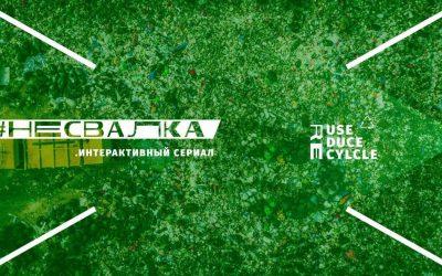 В ноябре стартует первый интерактивный сериал #несвалка